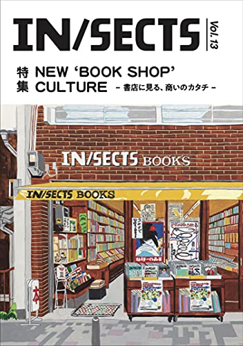 IN/SECTS Vol.13 (NEW `BOOK SHOP' CULTURE ー書店に見る、商いのカタチー)
