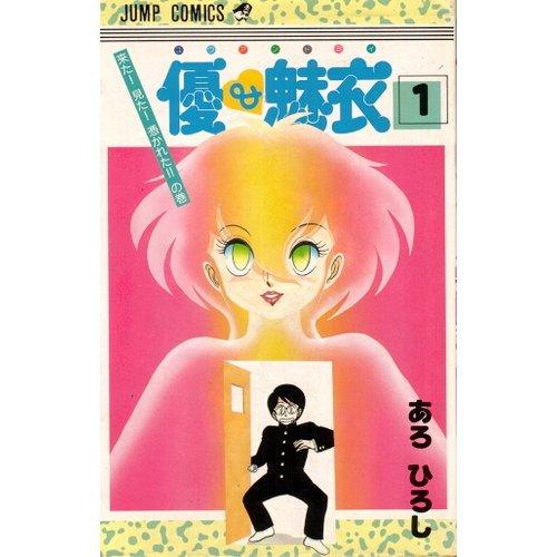 優&魅衣 1 (少年ジャンプコミックス)