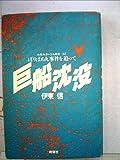 巨船沈没―ぼりばあ丸事件を追って (1984年) (ルポルタージュ叢書〈32〉)