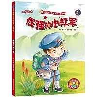 倔强的小红军(有声美绘版)(精)/爱国主义教育系列