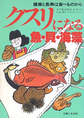 クスリになる魚・貝・海藻の詳細を見る