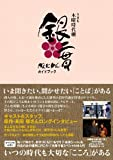 NHK木曜時代劇「銀二貫」ガイドブック