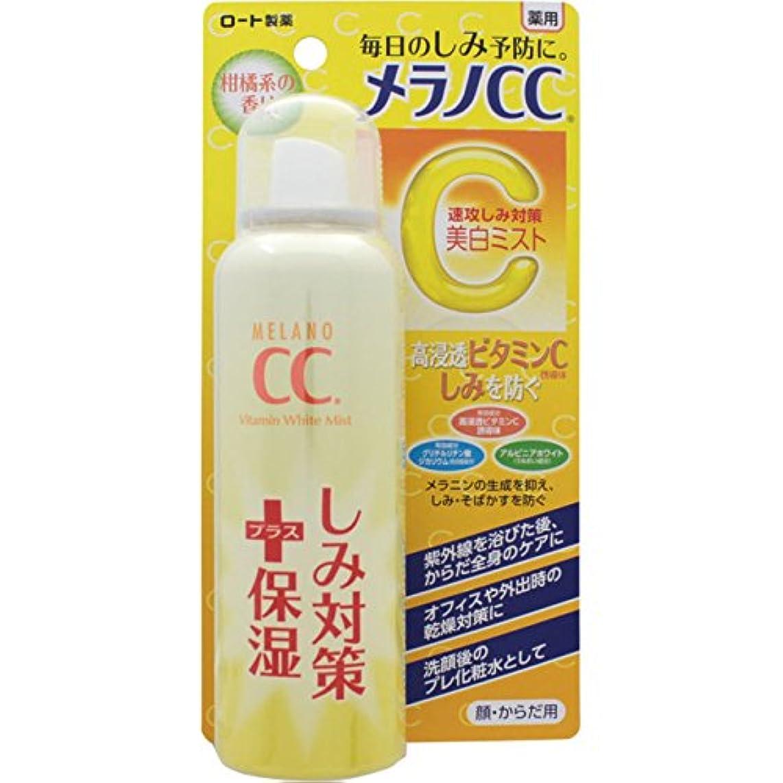 収束露骨な分泌する【医薬部外品】メラノCC 薬用しみ対策 美白ミスト化粧水 100g