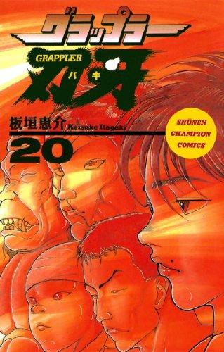 グラップラー刃牙 20 (少年チャンピオン・コミックス) - 板垣恵介