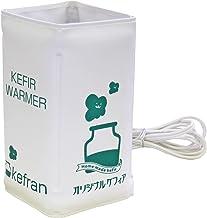 【ケフラン】オリジナルケフィア発酵用ウォーマー手作りケフィアヨーグルト種菌