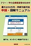 最大200万円・持続化給付金の申請・図解マニュアル: 誰でも30分でオンライン申請 (ナベックス文庫)