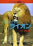 爪と牙で生きるライオン (アフリカの動物たち)