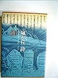 世界文学全集 23―嵐が丘・詩