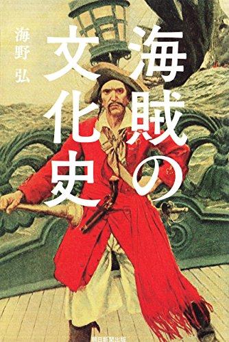 海賊の文化史 (朝日選書)
