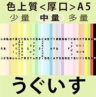 色上質(中量)A5<厚口>[うぐいす](500枚)