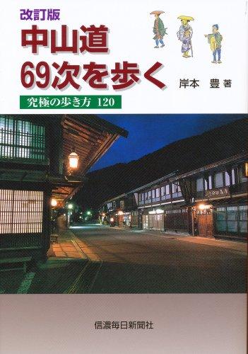 中山道69次を歩く 究極の歩き方120(改訂版)