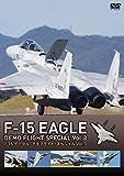 F-15 イーグル・デモフライト・スペシャル Vol.3[DVD]