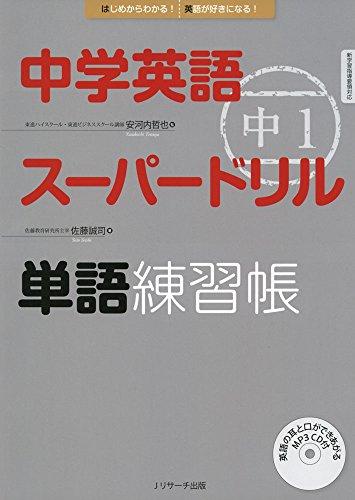 中学英語スーパードリル 中1 単語練習帳