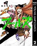フールズ 2 (ヤングジャンプコミックスDIGITAL)