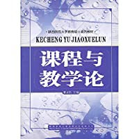 Textbook series of Shaanxi Normal University Master of Education: Curriculum and Pedagogy(Chinese Edition)