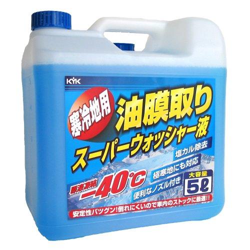 古河薬品工業(KYK) ウインドウヤッシャー 寒冷地用油膜取りスーパーウオッシャー 5L[HTRC3]