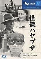 怪傑ハヤブサ [DVD] COS-053