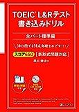 TOEIC® L&R テスト書き込みドリル【スコア650全パート標準編】