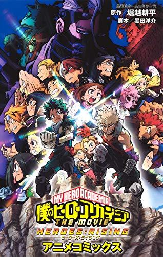 僕のヒーローアカデミア THE MOVIE HEROES:RISING アニメコミックス (集英社ホームコミックス)