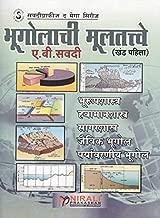 BHUGOLACHI MULTATVE-KHAND 1 (Marathi Edition)