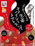 冷え知らずさんの 生姜スパイシートマトスープ 箱9.5g×3