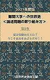 natu ha juken no tennnouzan imakoso jakutenn wo aburidase daisankan nankandaigakuhenosekaishi ronjutumondaihenotorikumikata 2021nendo (Japanese Edition)