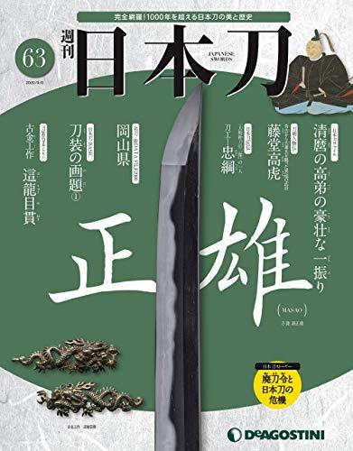 日本刀 63号 (正雄) [分冊百科]
