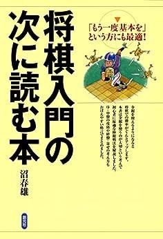 [沼 春雄]の将棋入門の次に読む本