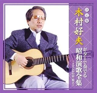 木村好夫 ギター で奏でる昭和演歌全集 さざんかの宿 娘よ CJP-304