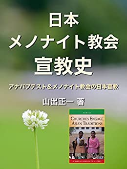[山出正一, 井草晋一, Piyo Bible Ministries, Piyo ePub Communications]の日本メノナイト教会宣教史: 日本におけるアナバプテスト・メノナイト教会の宣教史 (Piyo ePub Books)