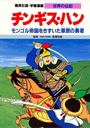 チンギス・ハン―モンゴル帝国をきずいた草原の勇者 学習漫画 世界の伝記の詳細を見る