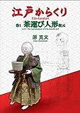 江戸からくり (巻1 茶運び人形復元)