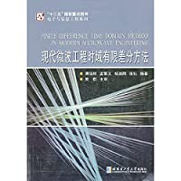 Finite Difference Time Domain Method in Modern Microwave Engineering(Chinese Edition)