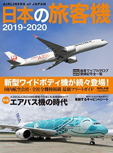 日本の旅客機 2019-2020 (イカロス・ムック)の詳細を見る