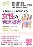 ASD(アスペルガー症候群)、ADHD、LD 女性の発達障害 親子で理解する特性シリーズ