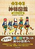 ゆるゆる神様図鑑 古代エジプト編 (地球の歩き方BOOKS)