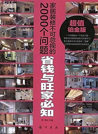 家居装修不可忽视的2000个问题-省钱与旺家必知(套装第二册)