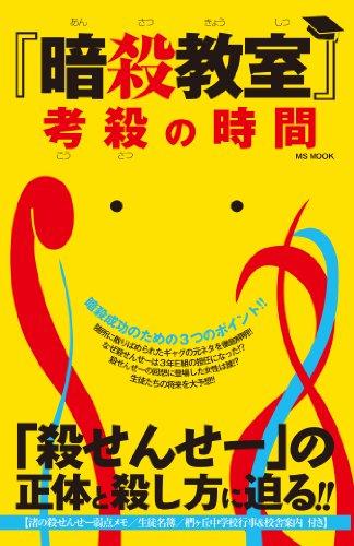 ansatukyoushitukousatunojikan (Japanese Edition)