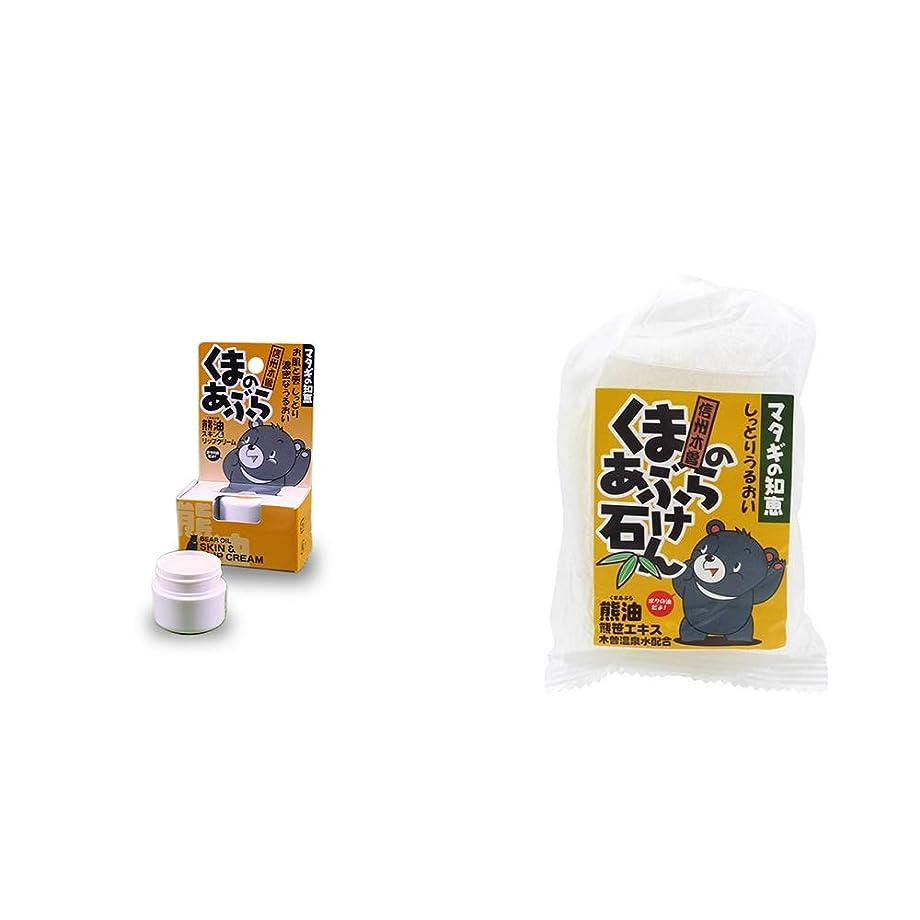 [2点セット] 信州木曽 くまのあぶら 熊油スキン&リップクリーム(9g)?信州木曽 くまのあぶら石けん(80g)