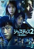 ジャスティス2-検法男女- DVD-BOX2[DVD]