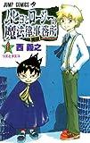 ムヒョとロージーの魔法律相談事務所 1 (ジャンプコミックス)