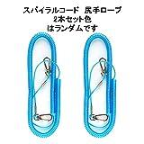 Letuhuiスパイラルコード 尻手ロープ 釣り用道具 ロープワイヤー 伸縮コード 最大伸び2.9m 耐荷重10KG 紛失防止 釣り アウトドア 山登り キャンプ 2本セット色はランダムです