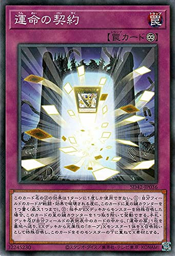 遊戯王カード 運命の契約(ノーマルパラレル) オーバーレイ・ユニバース(SD42)   ストラクチャーデッキ 永続罠 ノーマルパラレル