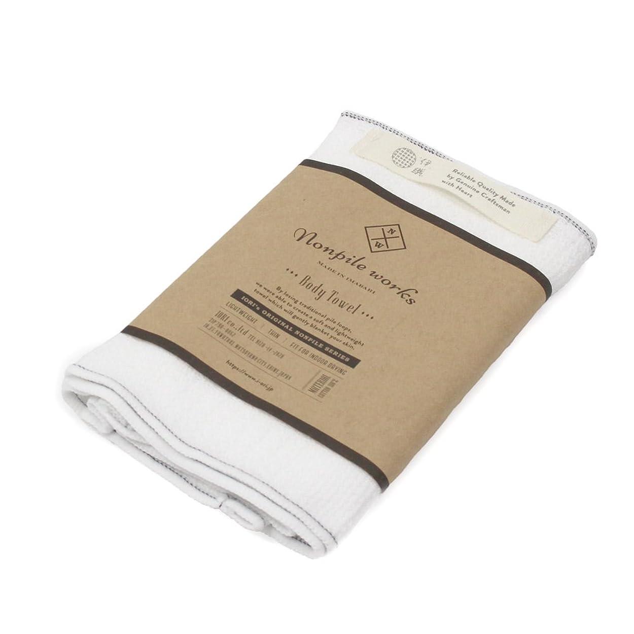 ダメージ誕生大洪水今治産 ボディタオル 16x85cm nonpile works Body Towel 伊織 (ホワイト)