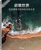 Earth through a drone's eye. Ediz. cinese