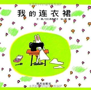わたしのワンピース 中国語絵本