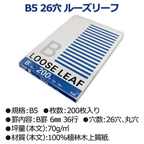 プラスルーズリーフB5B罫200枚NL-200B76806