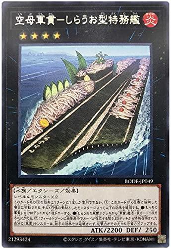 遊戯王 第11期 06弾 BODE-JP049 空母軍貫-しらうお型特務艦 R