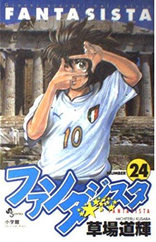 ファンタジスタ 24 (少年サンデーコミックス)