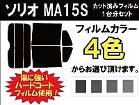 SUZUKI スズキ ソリオ 車種別 カット済み カーフィルム MA15S / ウルトラブラック